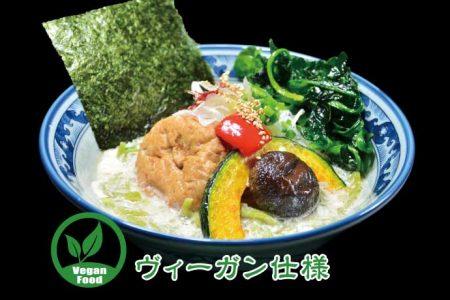 豆乳ベジラーメン 930円